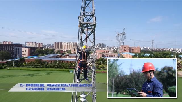 11.15锦州电力3.png