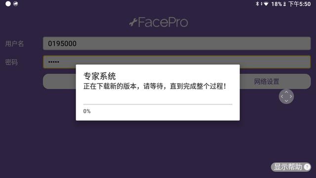 12.1facepro更新3.png
