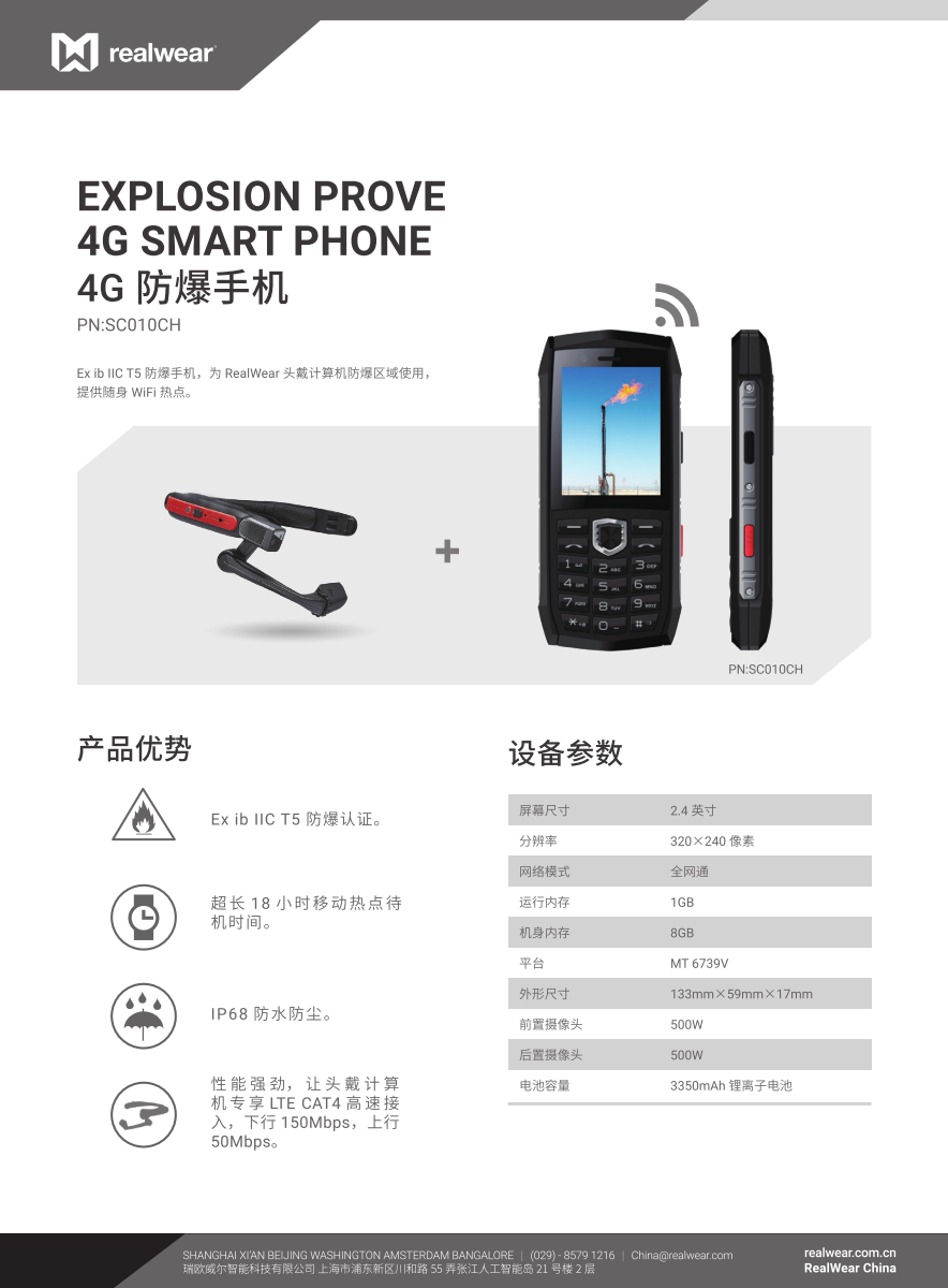 4G防爆手机.png