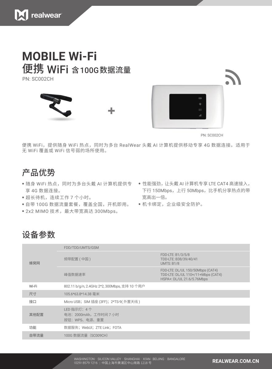 便携WiFi.png