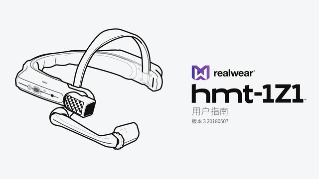 HMT-1Z1用户指南封面.png