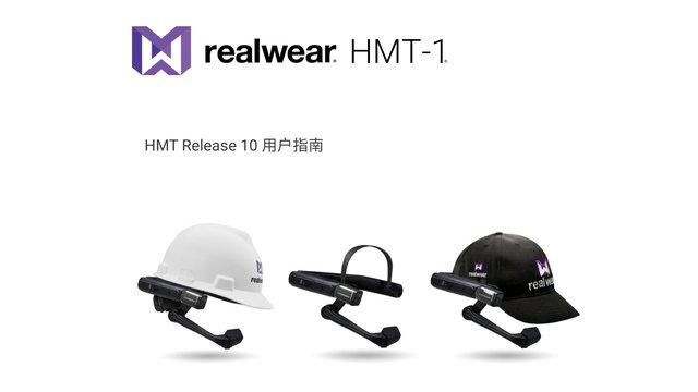 HMT-1用户指南封面.png