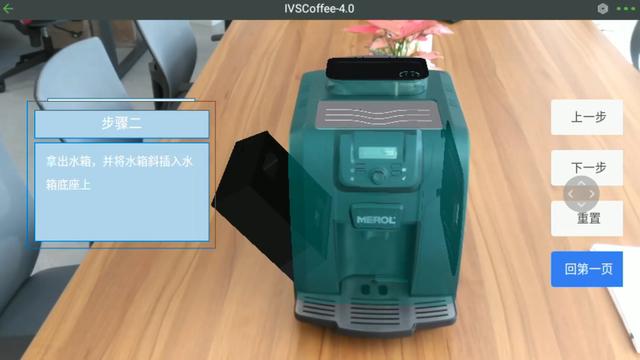 瑞欧威尔-Vuforia AR咖啡机培训演示.png