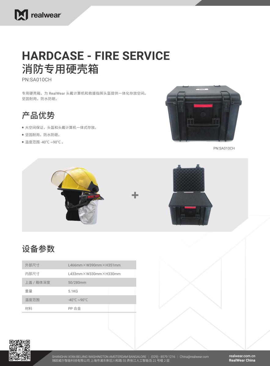 消防专用硬壳箱.png