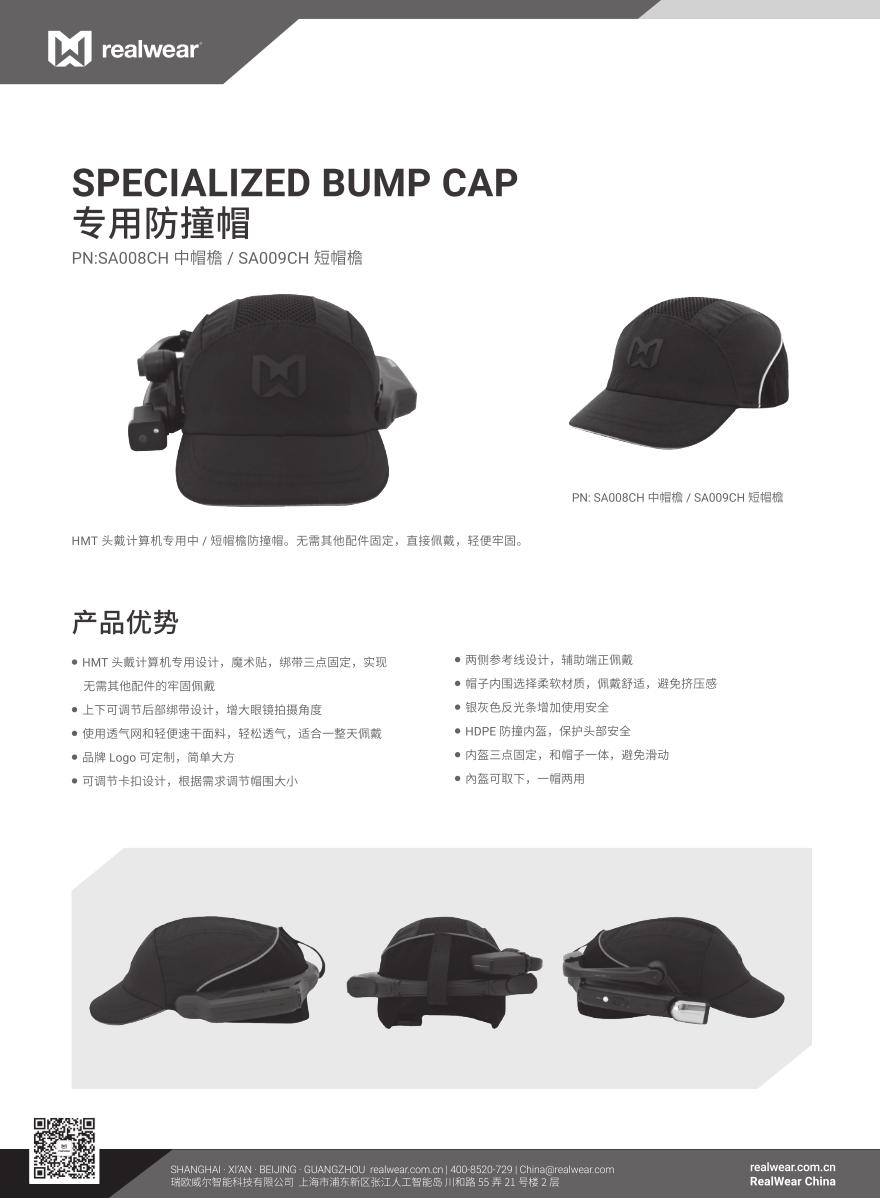 新款防撞帽1.png